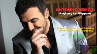 Ποτέ ~ Αντώνης Ρέμος // Antonis Remos ~ Pote