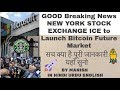 GOOD Breaking News NEWYORK STOCK EXCHANGE ICE to Launch Bitcoin Future Market पूरी जानकारी यहाँ सुनो