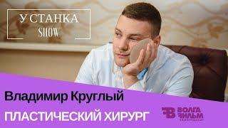 Пластический хирург Владимир Круглый | У станка шоу | Автомойка хирургия и кулинария
