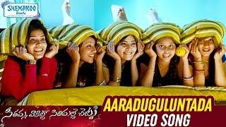 SVSC Telugu Movie Songs | Aaraduguluntada Full Video Song | Mahesh Babu | Venkatesh |Shemaroo Telugu