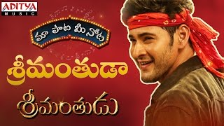"Srimanthuda Full Song With Telugu Lyrics || ""మా పాట మీ నోట"" 