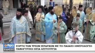Μὲ λαμπρότητα ὁ ἑορτασμὸς τῶν Τριῶν Ἱεραρχῶν στὴ Δράμα 2015