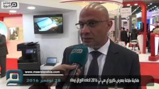 مصر العربية | ماكينة طباعة بمعرض كايرو آي سي تي 2016 لاعاده الاوراق بيضاء