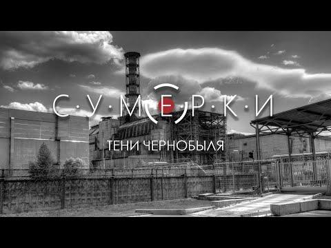 Клип Сумерки - Тени Чернобыля