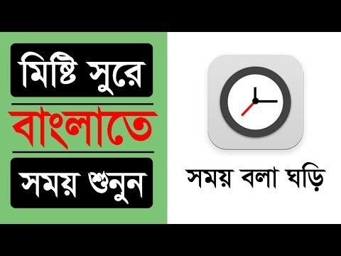 মোবাইলে মিষ্টি সুরে বাংলাতে সময় শুনুন | Bangla Speaking Clock - An Android app!