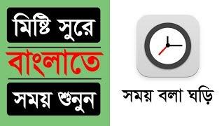 মোবাইলে মিষ্টি সুরে বাংলাতে সময় শুনুন | Bangla Speaking Clock - An Android app! screenshot 3