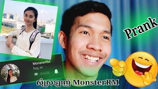 សុំស្រឡាញ់ MonsterRM ស្រីស្អាត 😆👌 *** Prank chat ***