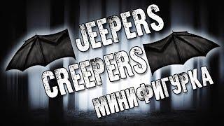 Джиперс Криперс ЛЕГО Минифигурка - Jeepers Creepers LEGO minifigure