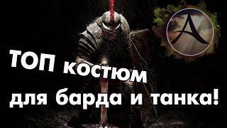 ArcheAge - ТОП костюм для БАРДа и ТАНКа!