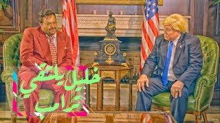وطن عَ وتر | الحلقة الرابعة عشر: خليل يلتقي ترامب!