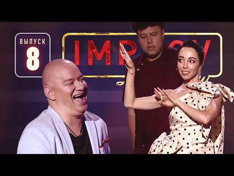 Полный выпуск Improv Live Show от 18.09.2019