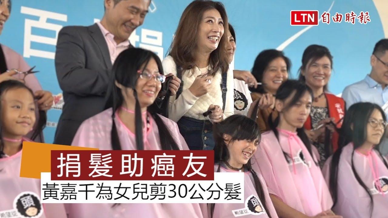 捐髮助癌友 黃嘉千操刀為女兒剪30公分長髮 - YouTube