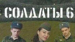 Солдаты. 6 сезон 6 серия