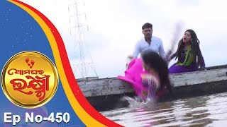 Ama Ghara Laxmi Ep 450 - 16th October 2017