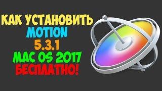 Как установить Motion mac os / How to install Motion for mac os