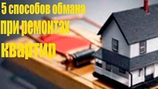 видео Как избежать обмана строительных фирм