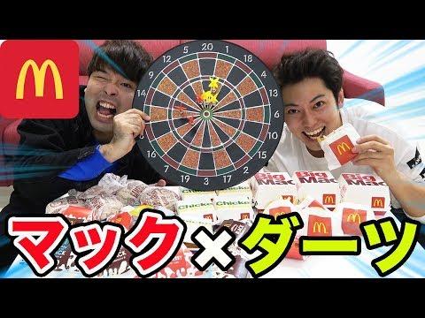 【大食い】ダーツで当たったマクドナルドのメニューを相手に食べさせろ!!!
