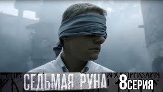 видео Седьмая руна (2015) смотреть онлайн