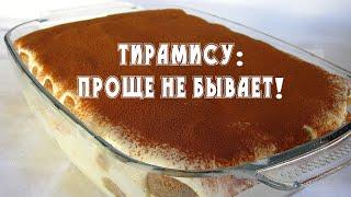 Идеальный десерт тирамису всего за 20 минут! Вы не сможете перестать его готовить!