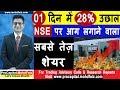 01 दिन में 28 % उछाल NSE पर आग लगाने वाला सबसे तेज़ शेयर   Latest Stock Market Recommendations