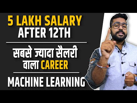 5 Lakh Salary वाली Jobs | Highest Paid Career India? | Machine Learning | Course | Jobs after 12th!