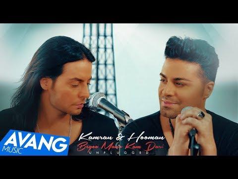 Kamran & Hooman - Begoo Mano Kam Dari Unplugged OFFICIAL VIDEO 4K (ORIGINAL VERSION)