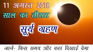 11 August Surya Grahan 2018 Date and Time|11 अगस्त 2018 सूर्य ग्रहण कब और कहाँ  दिखेगा|Solar Eclipse