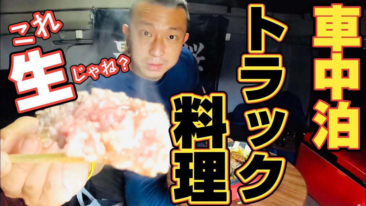 【トラック車中泊】高級肉を焼いて食らう!火力調整不可!成功なるか!?