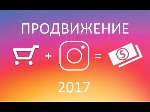 РАСКРУТКА в ИНСТАГРАМ 2017. Продвижение инстаграм магазина с 0