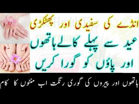 skin whitning Beauty tips in urdu skin whitning fair skin Healthy Skin Whitening