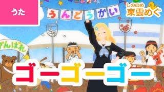 【♪うた】ゴーゴーゴー(運動会の歌)〈うたのおねえさん・東雲めぐ〉【手あそび・こどものうた】Japanese Children's Song, Nursery Rhymes