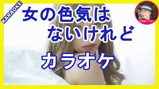 女の色気はないけれど  水田竜子 カラオケ With Romaji KARAOKE
