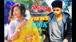 Vulini To Ami Tomar Mukher Hasi (অভিযোগ) Maynul and  Nazia | Tanveer Evan |2k18