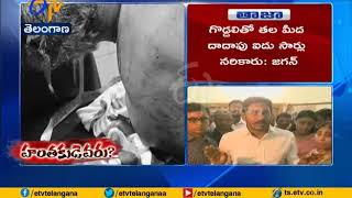 YS Vivekananda Reddy Was Brutally Murdered   YCP Chief Jagan