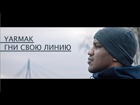 YARMAK - Гни свою линию - Видео онлайн