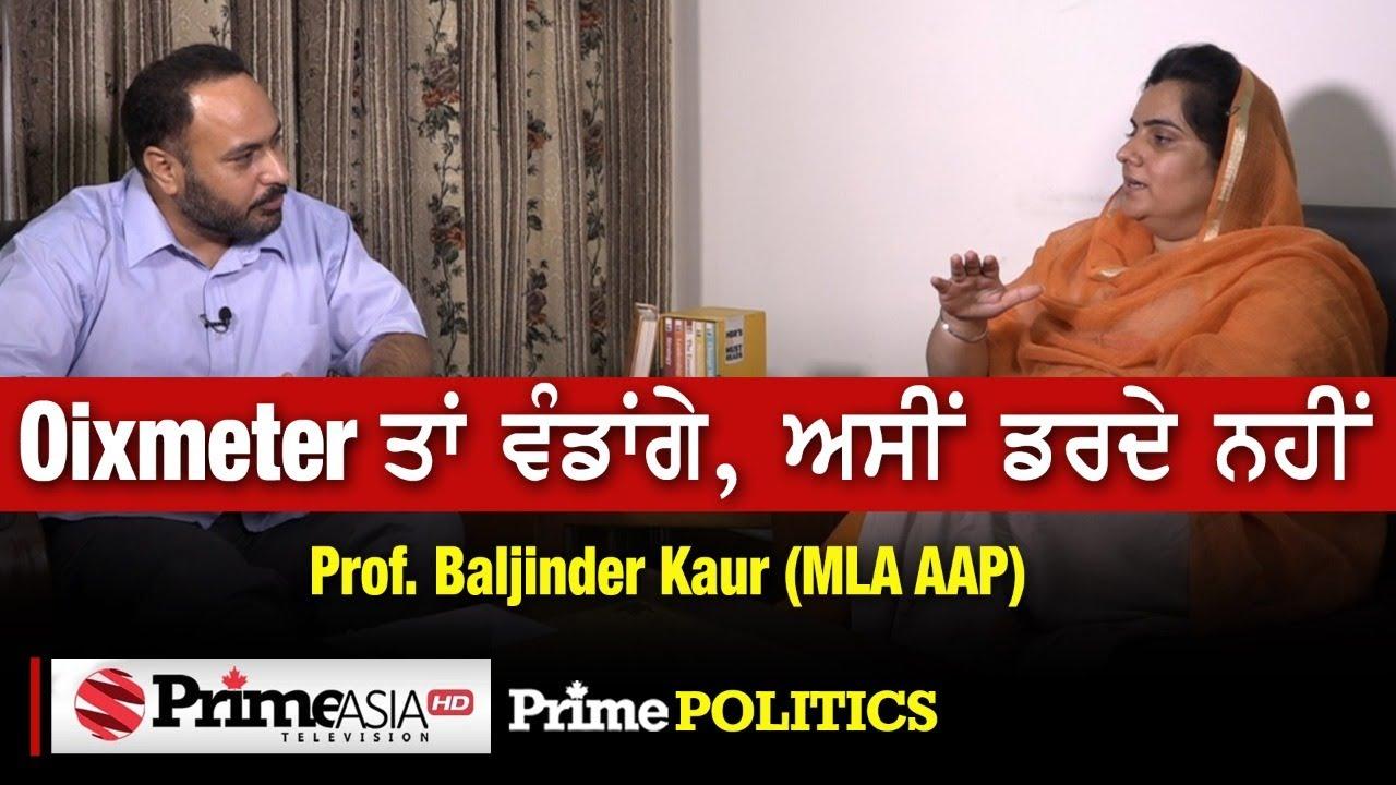 Prime Politics (04) || Oximeter ਤਾਂ ਵੰਡਾਂਗੇ, ਅਸੀਂ ਡਰਦੇ ਨਹੀਂ - Prof. Baljinder Kaur (MLA AAP)