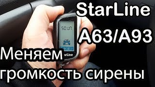 как поменять звук сигнализации Старлайн А93/А63
