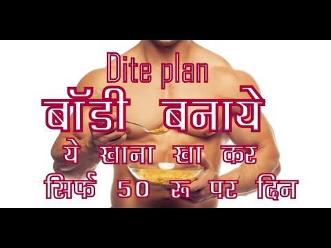 diet plan to gain weight fast in hindi || 50 rupee par day || 100% tasted