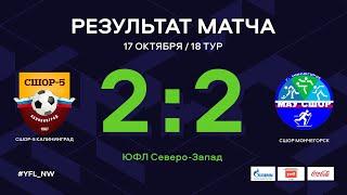 СШОР-5 Калининград – СШОР Мончегорск. 18 тур. Обзор