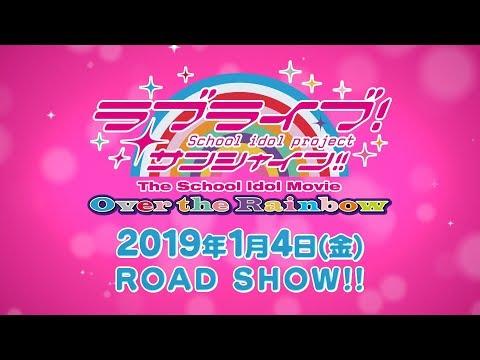「ラブライブ!サンシャイン!!The School Idol Movie Over the Rainbow」劇場本予告(90秒ver.)