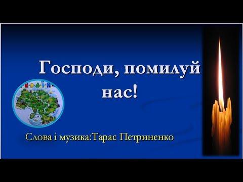 Господи,  помилуй нас! Слова і музика Т. Петриненка (мінус зі словами)