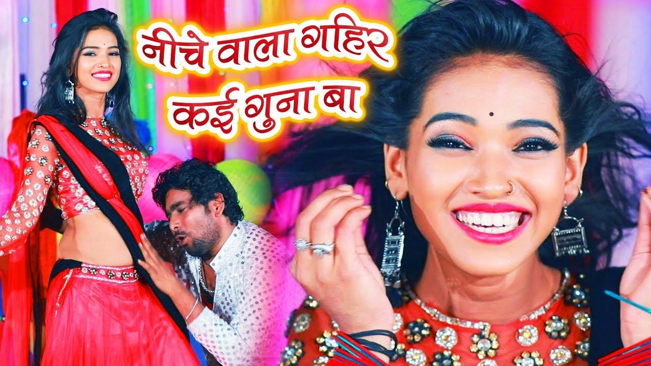 निचे वाला गहिर कई गुना बा - Niche Wala Gahir Kai Guna Ba - Amrender Albela & Shilpi Raj