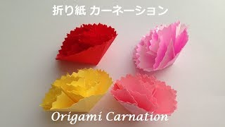 折り紙でカーネーションの花の簡単な折り方、作り方を紹介します。 子供...