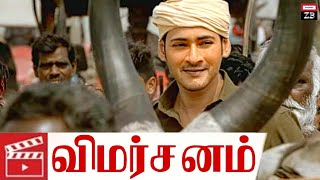 Maharshi (2019) Telugu Movie Review in Tamil | Channel ZB