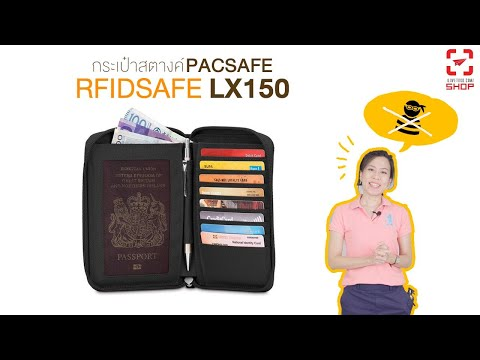 [SHOP] กระเป๋าสตางค์ Pacsafe RFIDsafe LX150 RFID blocking Clutch Wallet - วันที่ 06 Apr 2019