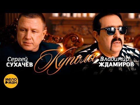 Сергей Сухачев и