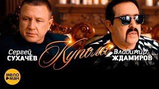 Download Сергей Сухачев и Владимир Ждамиров - Купола Mp3 and Videos