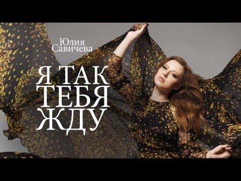 Юлия Савичева - Высоко