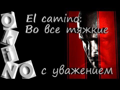 El Camino : Во все тяжкие _ с уважением к Breaking Bad _ ( O'KINO )