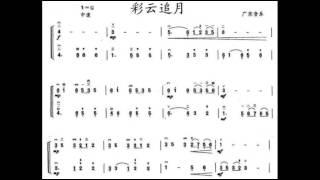 Publication Date: 2017-06-05   Video Title: 彩云追月